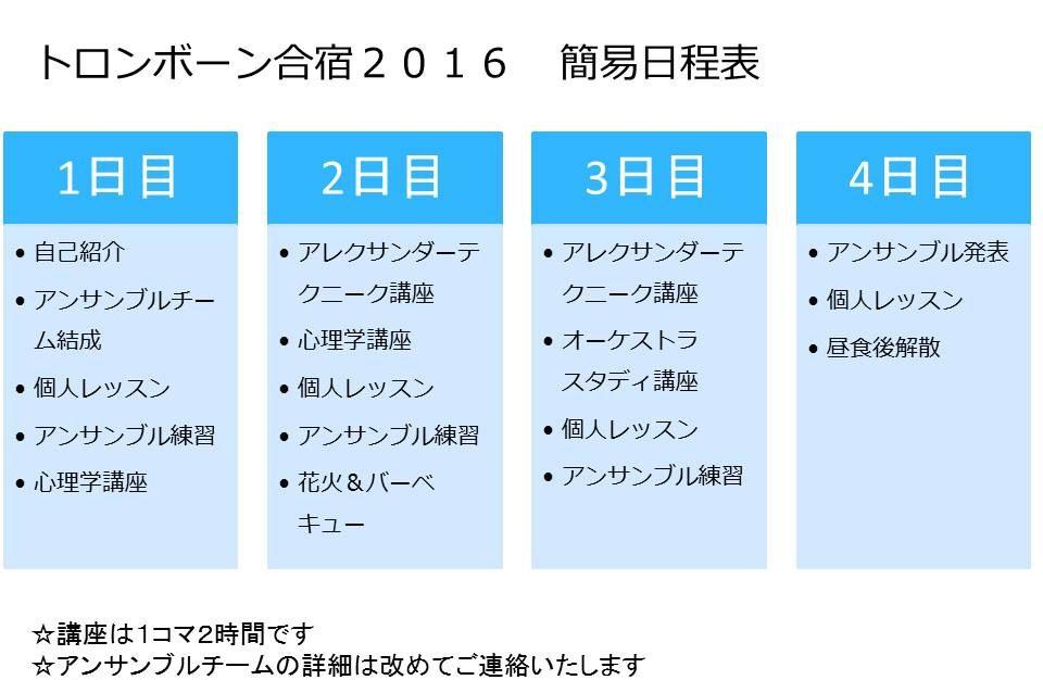 トロンボーン合宿日程表2016 (1)
